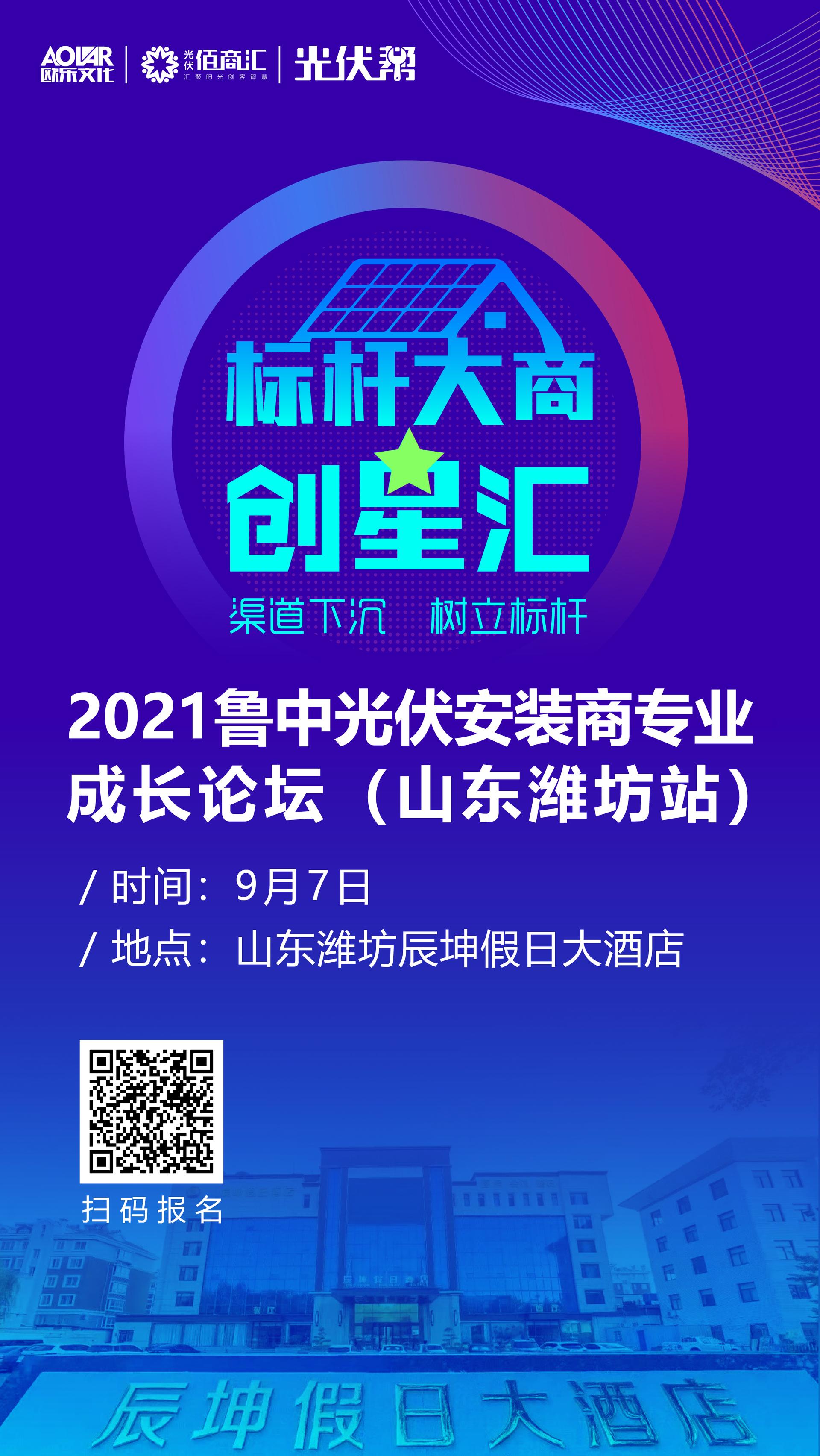 渠道下沉 专业再造   2021鲁中光伏安装商专业成长论坛(9月7日   山东潍坊)