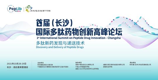 同写意论坛第119期-首届(长沙)国际多肽药物创新高峰论坛