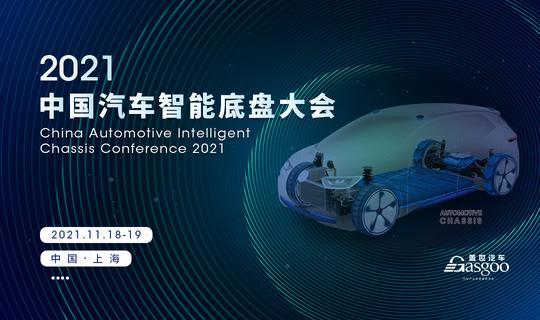 盖世汽车2021中国汽车智能底盘大会