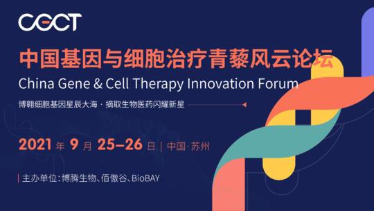 CGCT 中国基因与细胞治疗青藜风云论坛