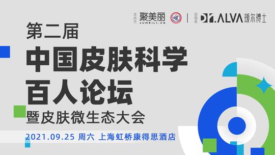 第二届中国皮肤科学百人论坛暨皮肤微生态大会