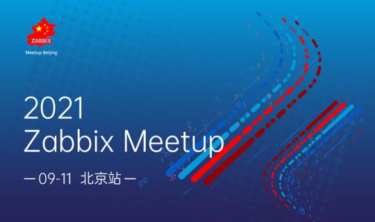 2021 Zabbix Meetup-北京场