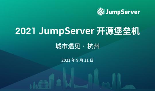 2021 JumpServer 开源堡垒机 城市遇见· 杭州站