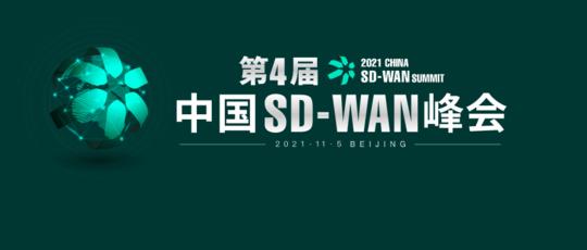 2021中国SD-WAN峰会