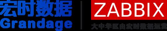 2021 Zabbix中国峰会