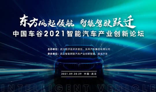 东方风起领航、智能驾驶跃迁-中国车谷2021智能汽车产业创新论坛