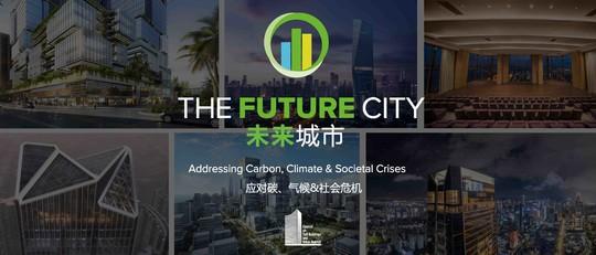 CTBUH2021全球大会深圳站