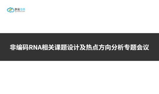 非编码RNA相关课题设计及热点方向分析专题会议【线上】