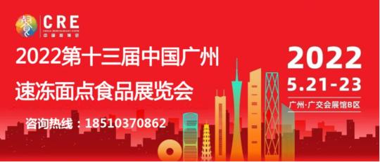 广州面点展览会 2022年广州速冻面点展览会