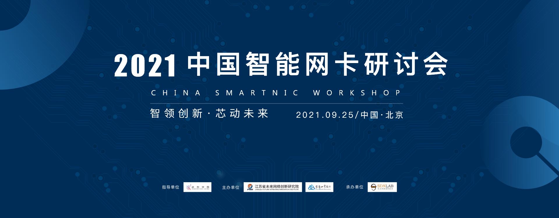 2021中国智能网卡研讨会