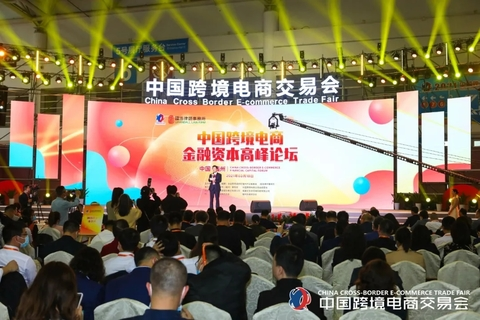 2022中国跨交会-春季福州跨境电商展-秋季广州跨境电商展