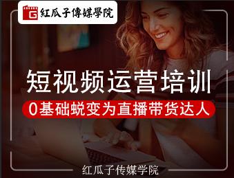 深圳短视频运营线下培训_小班教学_定期就业辅导
