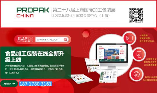 PROPRK第二十八届上海国际加工包装展