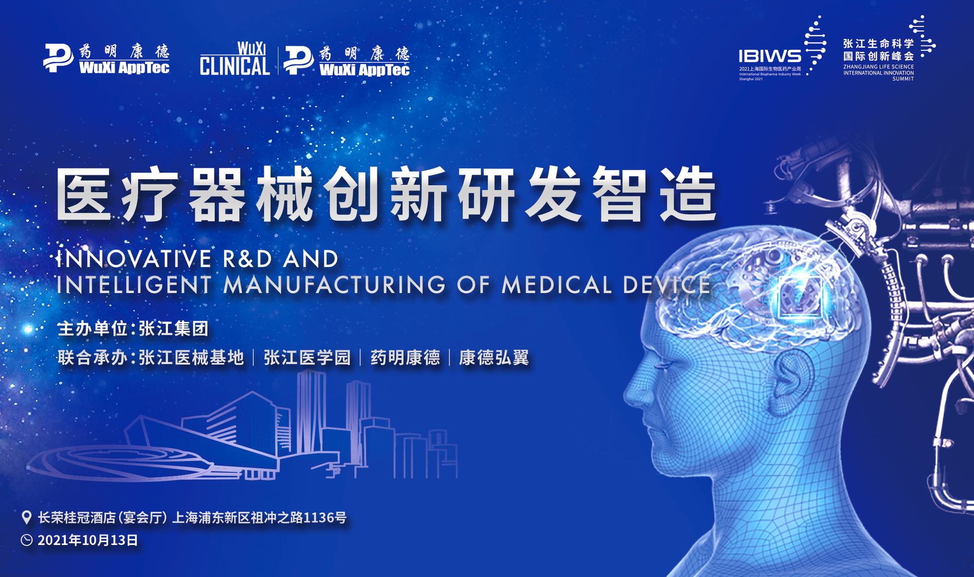 张江生命科学国际创新峰会——医疗器械创新研发智造高峰论坛