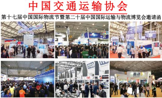 2021中国国际物流节暨第二十届中国国际运输与物流博览会