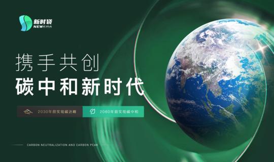 新时袋环保袋取袋机【官网报名】投资论坛峰会