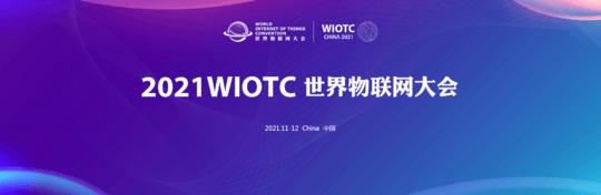 2021WIOTC世界物联网大会