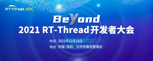 Beyond·2021 RT-Thread 开发者大会RDC