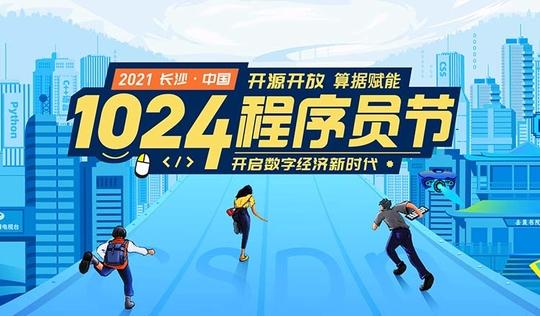 2021 长沙 · 中国 1024 程序员节
