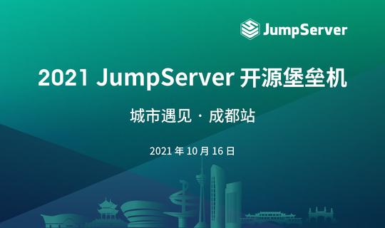 2021 JumpServer 开源堡垒机 城市遇见· 成都站