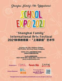 2021 The 13th School Expo 国际教育展@虹桥南丰城 16th-17th Oct.