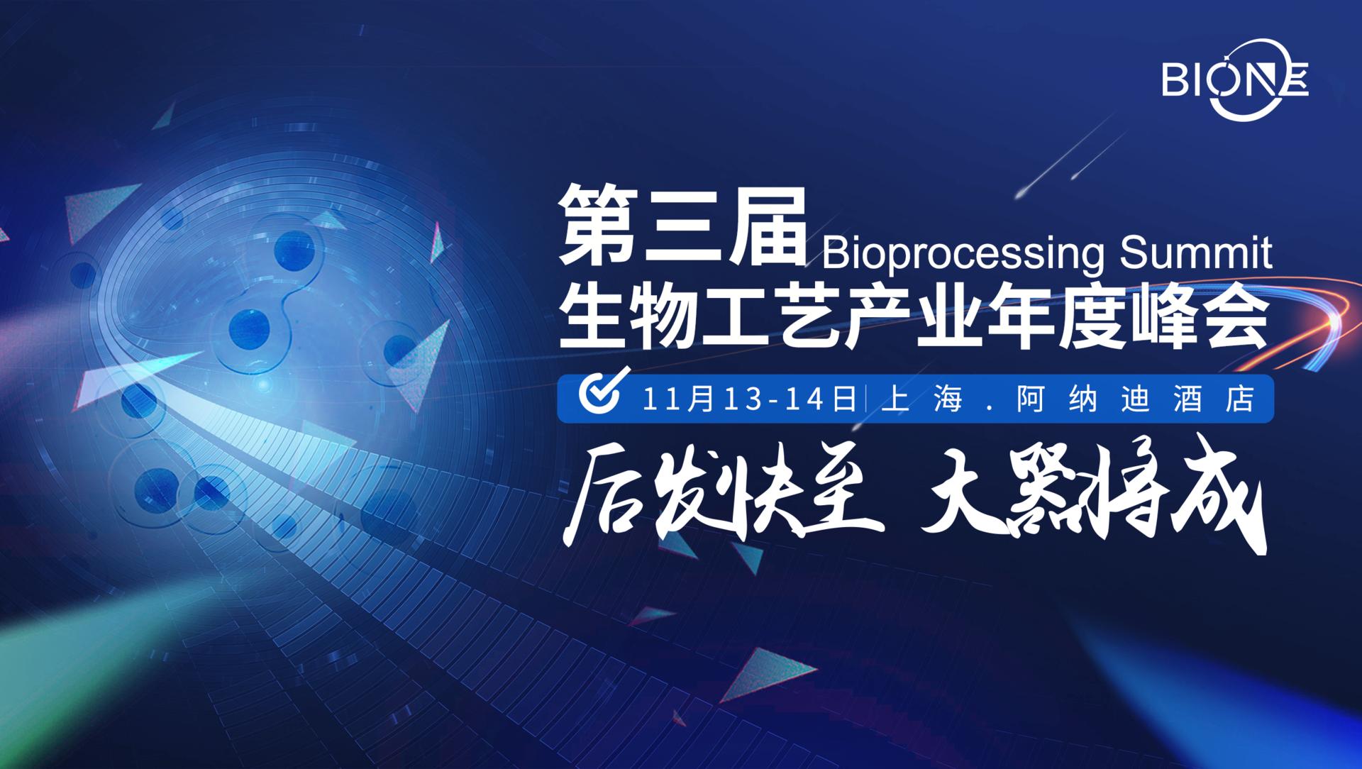 Bio-ONE  2021第三届生物工艺产业年度峰会