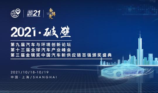 2021第九届汽车与环境论坛暨第十三届全球汽车产业峰会、第三届金辑奖中国汽车新供应链百强颁奖盛典