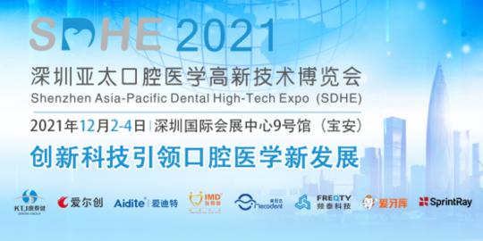 SDHE 2021深圳亚太口腔医学高新技术博览会