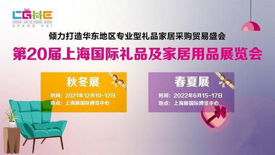 2022上海礼品展-2022上海礼品展时间