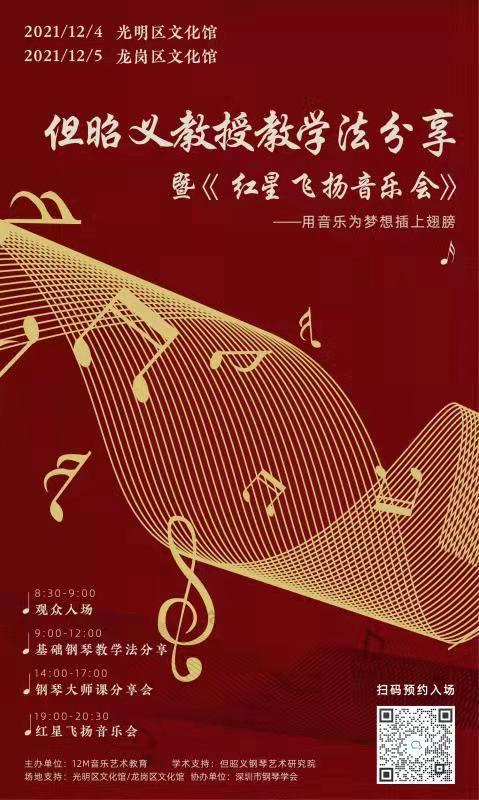 《但昭义钢琴教学法分享暨红星飞扬音乐会》观众报名通道